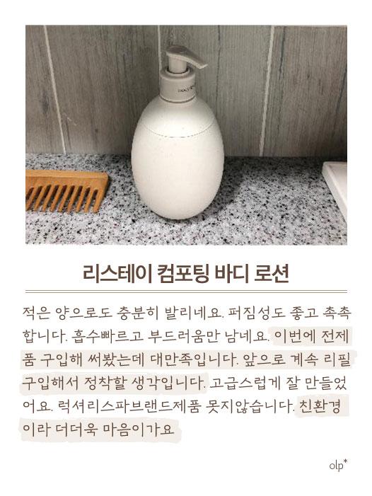 이니스프리-리스테이 컴포팅 바디 클렌저