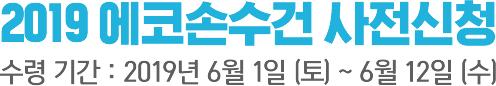2019 에코 손수건 사전신청 수령 기간 : 2019년 6월 1일 (토) ~ 6월 12일 (수)