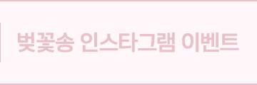 벚꽃송 인스타그램 이벤트