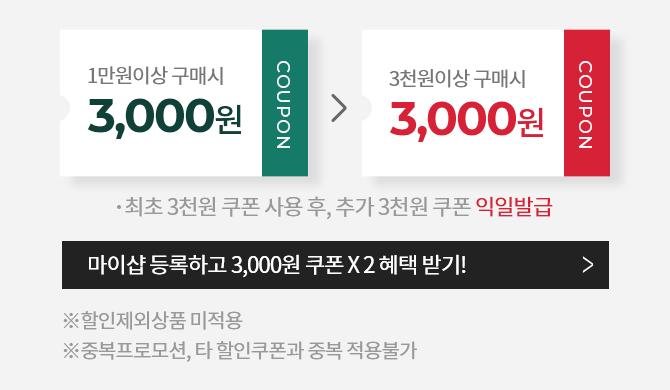 마이샵 등록하고 3,000원 쿠폰 X 2 혜택 받기!