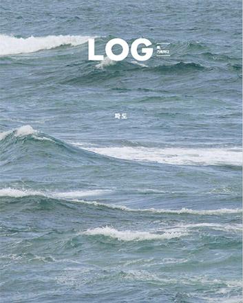 제주 로그북 LOG Vol.2 표지이미지