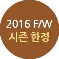 2016 F/W 시즌 한정