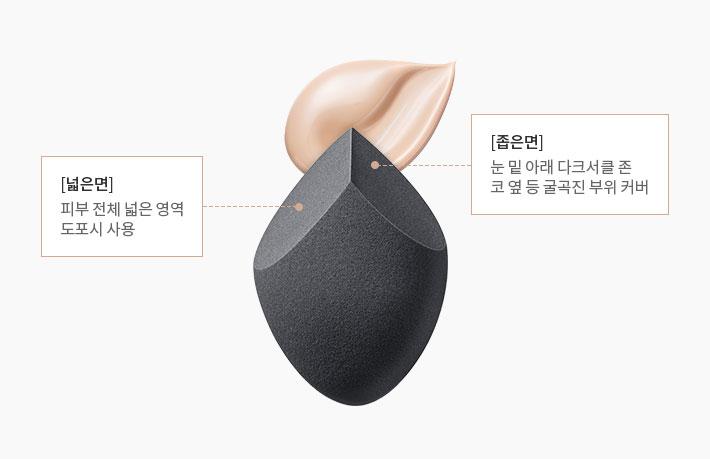 이니스프리-엣지 커버 블렌더 [지성피부추천]