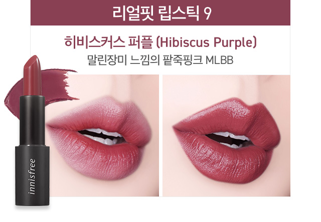 이니스프리-리얼핏 립스틱-전색상 입술 발색