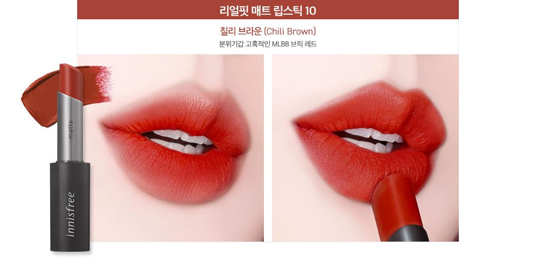 이니스프리-리얼핏 매트 립스틱-전색상 입술 발색