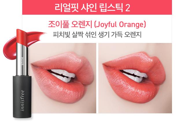 이니스프리-리얼핏 샤인 립스틱-전색상 입술 발색