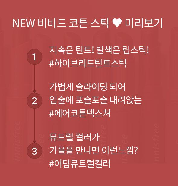 이니스프리-비비드 코튼 스틱-NEW 비비드 코튼 스틱 ♥ 미리보기