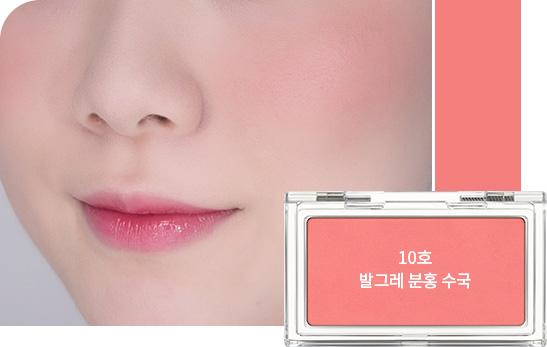이니스프리-마이 블러셔-10호 발그레 분홍 수국
