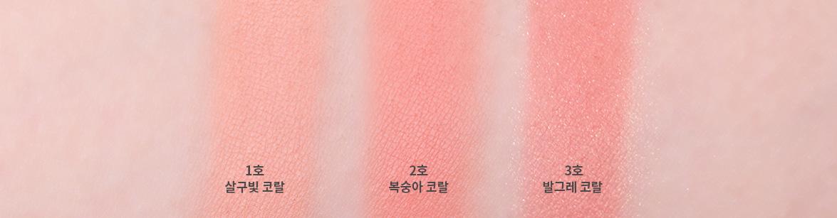 이니스프리-마이 블러셔 손목 발색