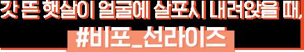이니스프리-마이 컬러 팔레트-비포 선라이즈