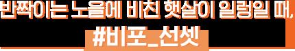 이니스프리-마이 컬러 팔레트-비포 선셋