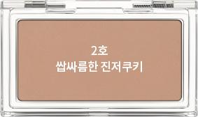 이니스프리-마이 컨투어링-2호 쌉싸름한 진저쿠키