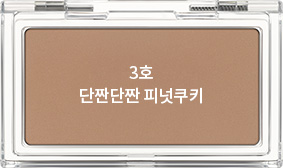 이니스프리-마이 컨투어링-3호 단짠단짠 피넛쿠키