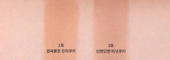 이니스프리-마이 컨투어링-손목 발색