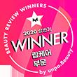 이니스프리-심플라벨 립 컬러 밤-2020 상반기 WINNER 립케어 부문