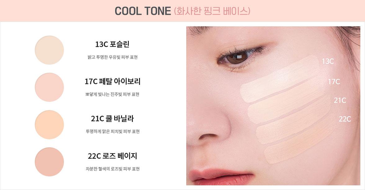 이니스프리-마이 파운데이션 올데이롱웨어 SPF25 PA++-COOL TONE 화사한 핑크 베이스