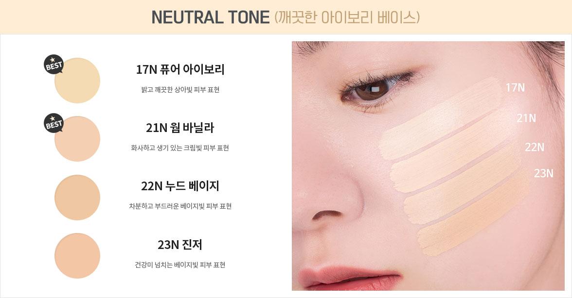 이니스프리-마이 파운데이션 올데이롱웨어 SPF25 PA++-NEUTRAL TONE 깨끗한 아이보리 베이스