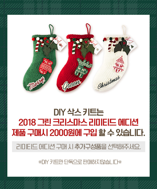 DIY 삭스 키트는 2018 그린 크리스마스 리미티드 에디션 제품 구매시 2000원에 구입 할 수 있습니다.
