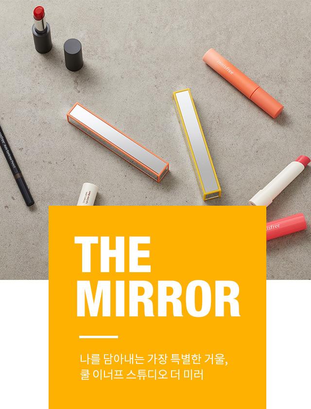 THE MIRROR 나를 담아내는 가장 특별한 거울, 쿨 이너프 스튜디오 더 미러
