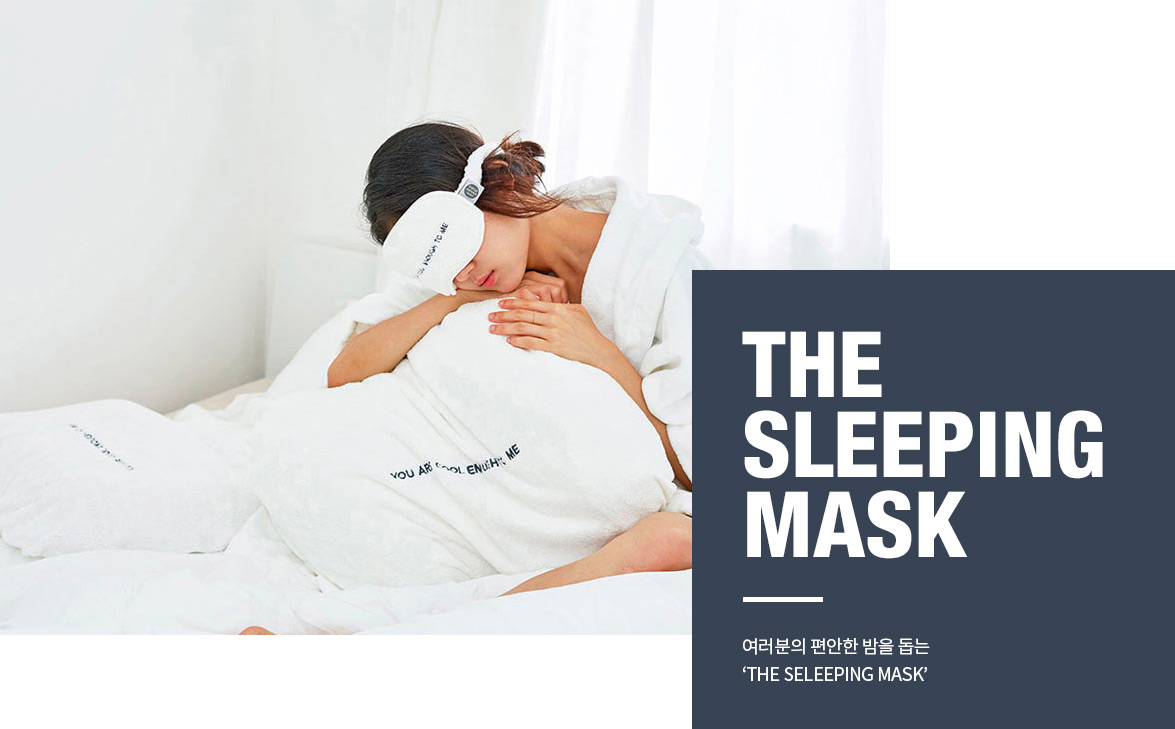 THE SLEEPING MASK 여러분의 편안한 밤을 돕는 'THE SLEEPING MASK'
