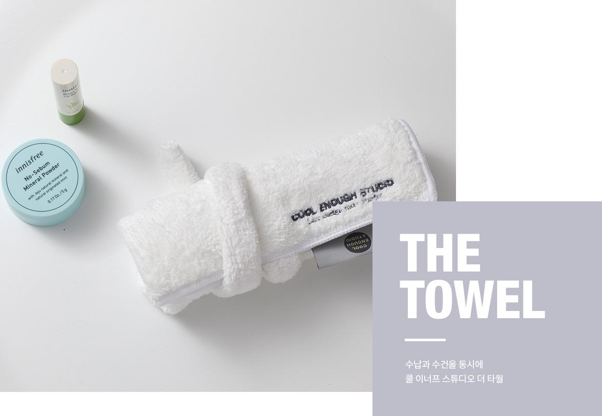 THE TOWEL 수납과 수건을 동시에 쿨 이너프 스튜디오 더 타월