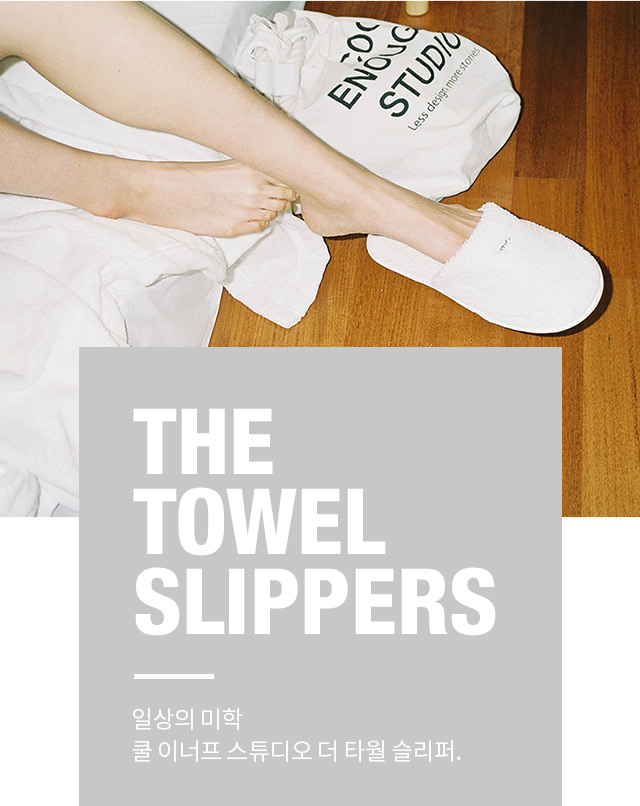 TTHE TOWEL SLIPPERS 일상의 미학 쿨 이너프 스튜디오 더 타월 슬리퍼.