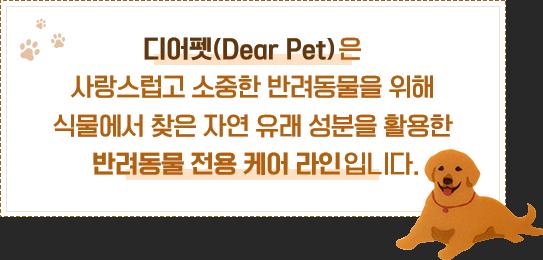 이니스프리-디어펫 라인-디어펫(Dear Pet)은 사랑스럽고 소중한 반려동물을 위해 식물에서 찾은 자연 유래 성분을 활용한 반려동물 전용 케어 라인입니다.
