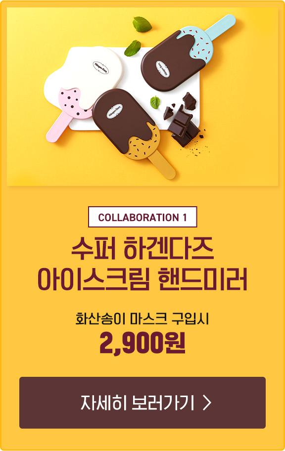 아이스크림 핸드미러 화산송이 마스크 구입시 2,9000원