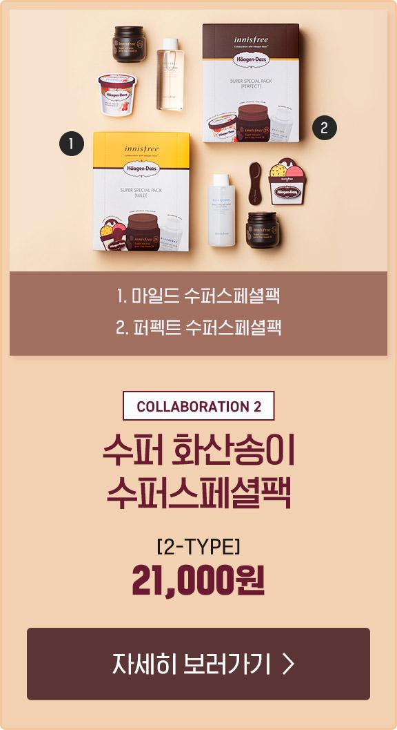 수퍼 화산송이 수퍼스페셜팩 2-TYPE 21,000원