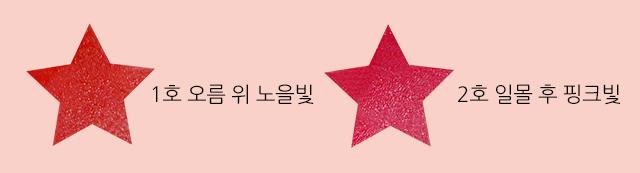이니스프리-2019 제주 컬러 피커 [새별 오름]-전색상 손등 발색