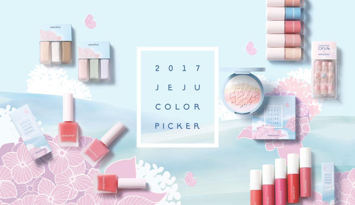 이니스프리-제주 컬러 피커-2017 종달리 수국길