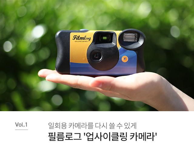 Vol.1 일회용 카메라를 다시 쓸 수 있게 필름로그 '업사이클링 카메라'