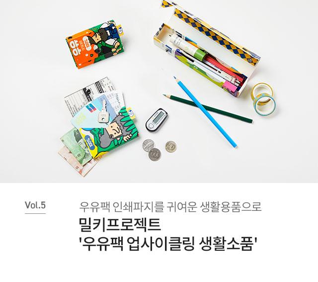 Vol.5 우유팩 업사이클링 생활 소품 '밀키프로젝트'
