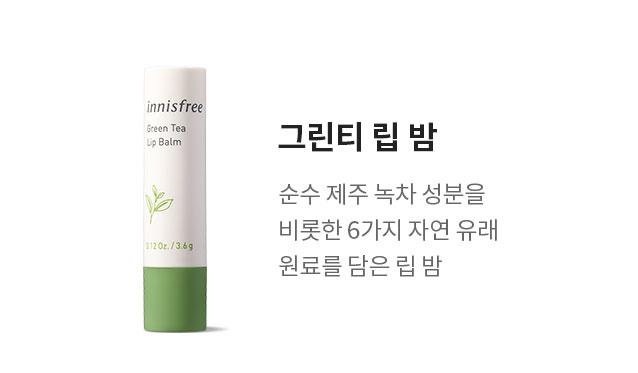 이니스프리-스페셜 기프트 세트 [립밤&핸드크림]-그린티 립 밤