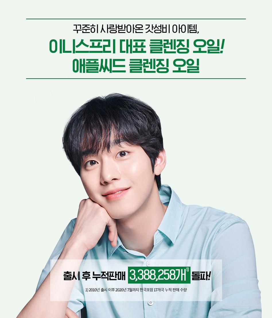 이니스프리-애플 씨드 클렌징 오일