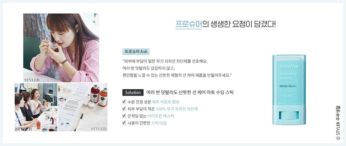 이니스프리 - 아토 수딩 선 스틱 20g