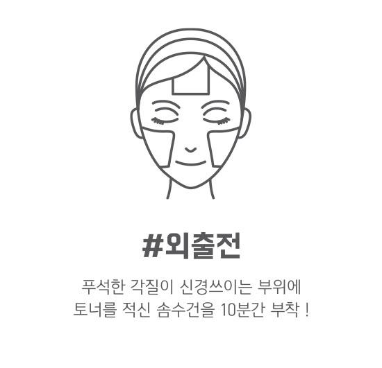 이니스프리-닦아쓰는 솜수건 [청보리 필링 토너 전용]