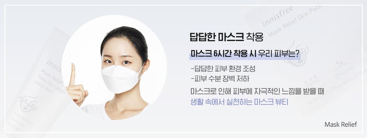 이니스프리-마스크 릴리프-마스크로 인해 피부에 자극적인 느낌을 받을 때 생활 속에서 실천하는 마스크 뷰티