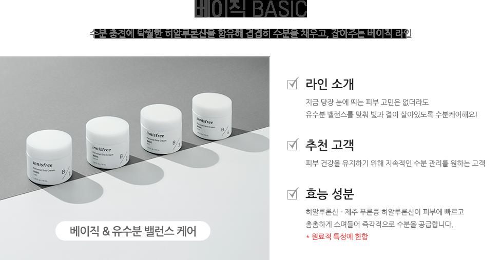이니스프리-퍼스널 원크림 베이직