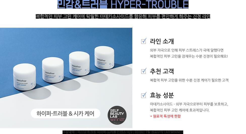 이니스프리-퍼스널 원크림-하이퍼 트러블 인텐스 H/2