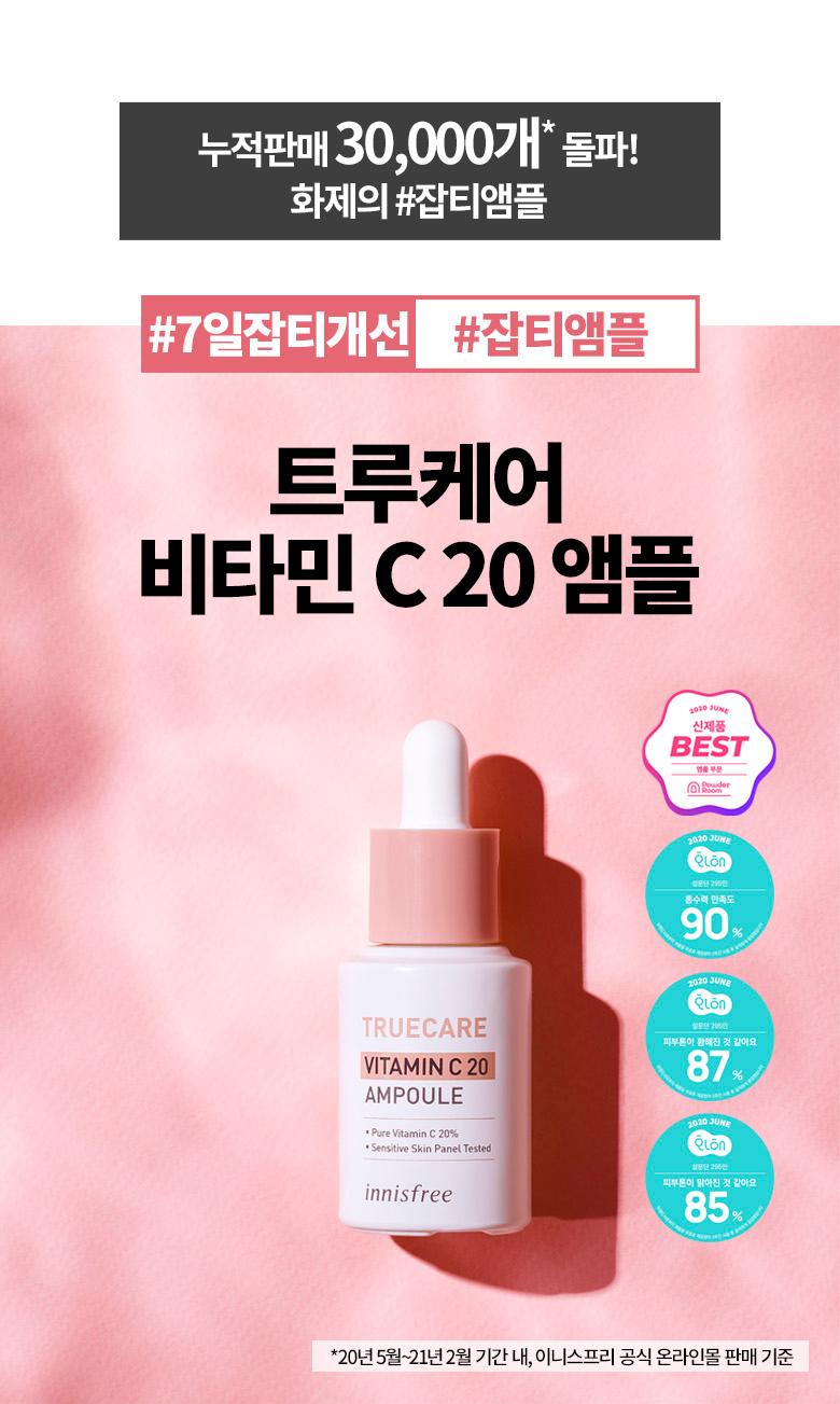 누적판매 30,000개 돌파! 화제의#잡티앰플 #7일잡티개선 #잡티앰플 트루케어 비타민 C 20 앰플