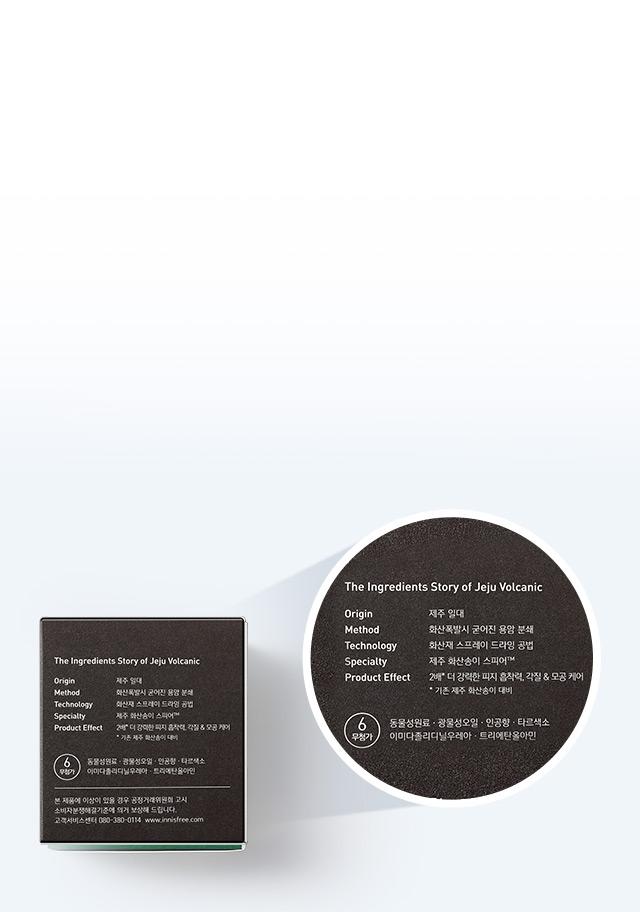 이니스프리-수퍼 화산송이 모공 마스크 2X