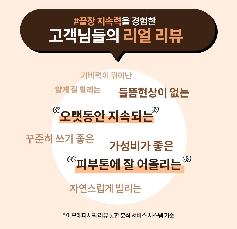 이니스프리 마이 파운데이션 올데이롱웨어