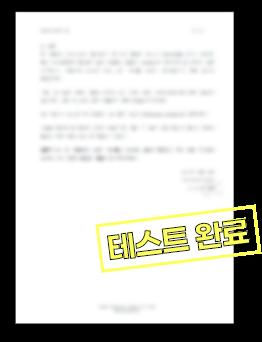 이니스프리화산송이 모공마스크가 여드름피부에 적합하다고 판정한 문서 이미지