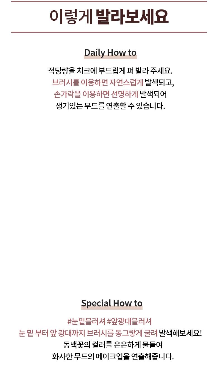 2021 제주컬러피커 동백꽃 에디션 동백 블루밍 블러셔