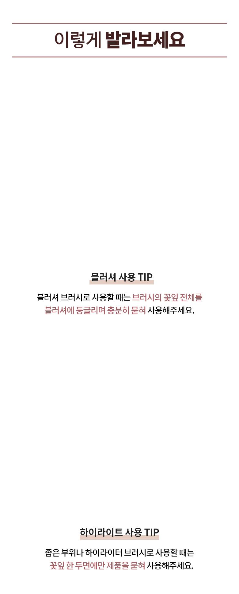 2021 제주컬러피커 동백꽃 에디션 동백 치크 브러쉬