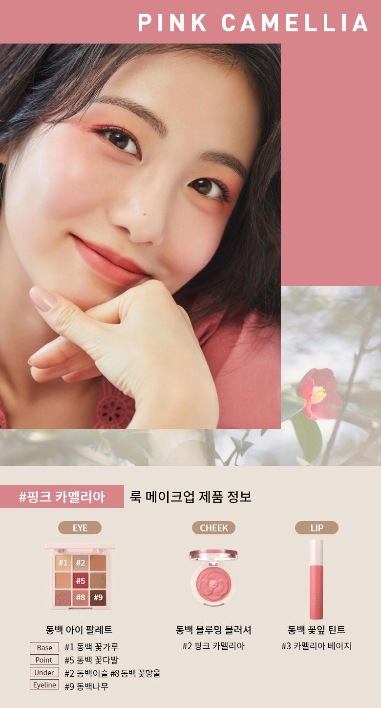 2021 제주컬러피커 동백꽃 에디션 동백 아이 팔레트