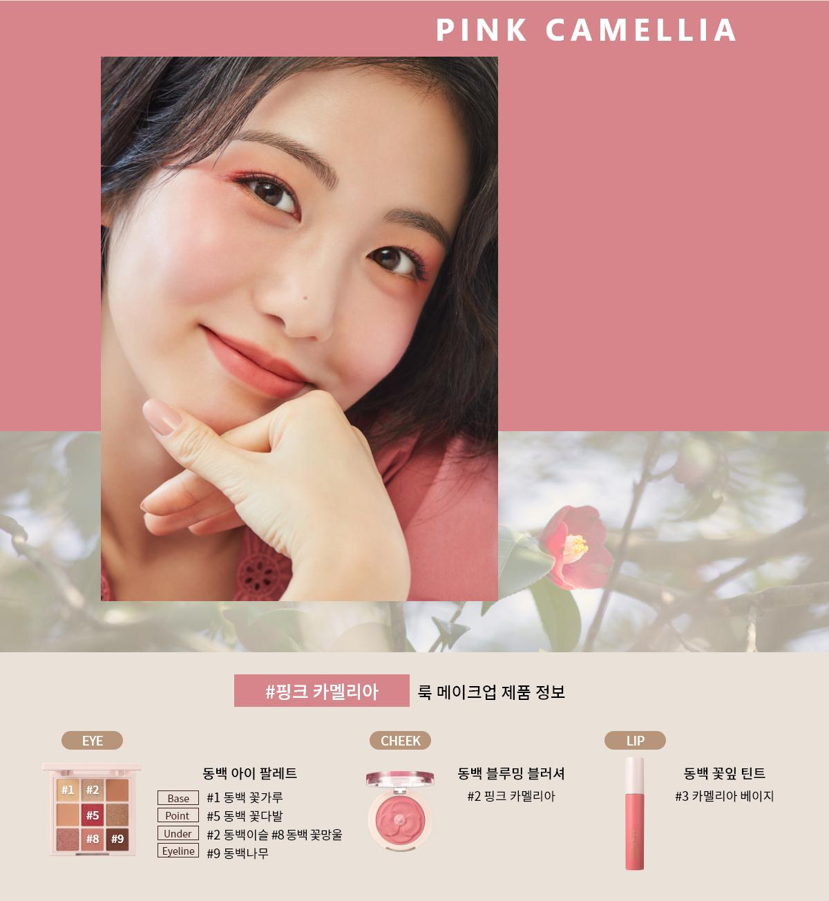 2021 제주컬러피커 동백꽃 에디션 동백 꽃잎 틴트