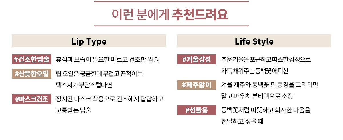 2021 제주컬러피커 동백꽃 에디션 동백 릴리프 립오일