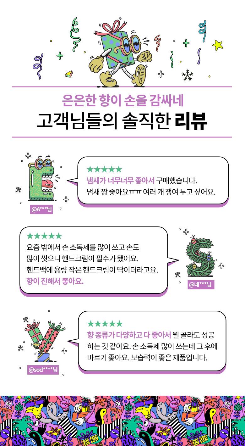 이니스프리 2020 Green Holidays Edition 퍼퓸드 핸드크림 세트 홀리데이 에디션